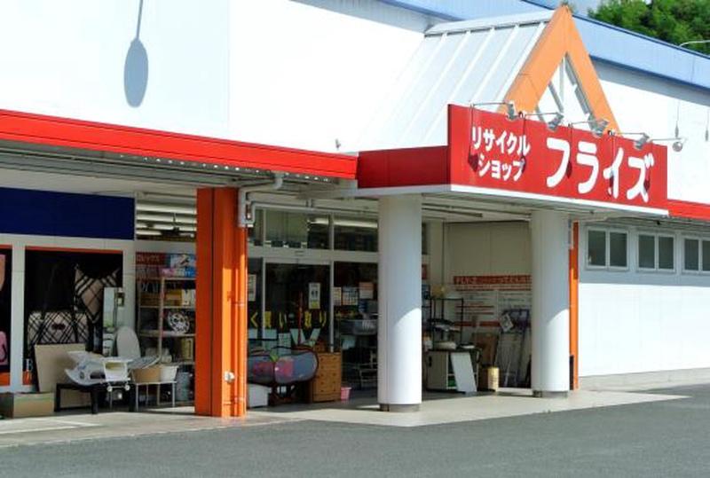 リサイクルショップ・フライズ久留米店