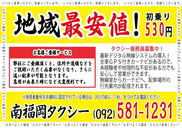 南福岡タクシー(南福岡自動車株式会社)