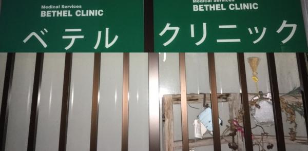 ベテルクリニック福岡